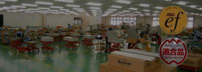 JSIA優良工場と条例キュービクル適合品の製作企業