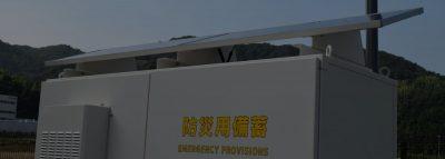 自立電源型 温調制御 収納盤