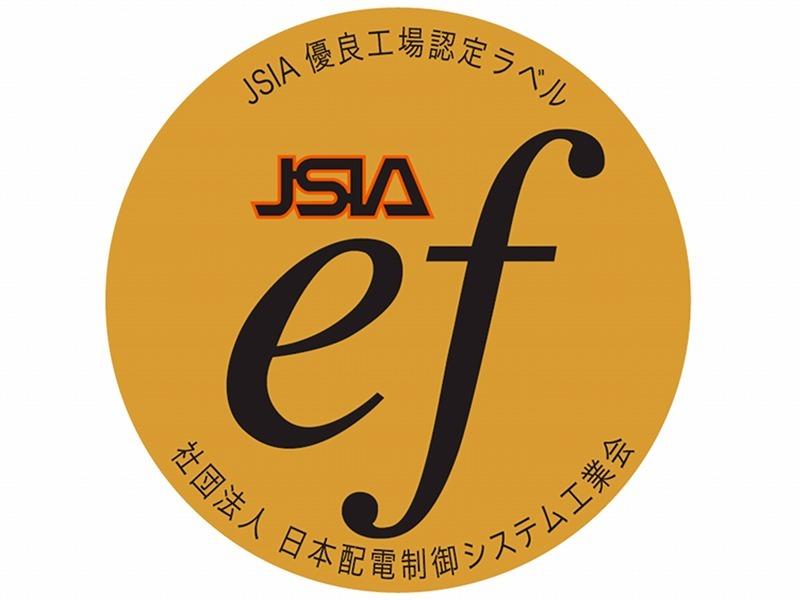 JSIA優良工場に認定 efマーク